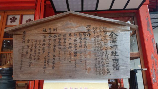 金澤神社の由緒
