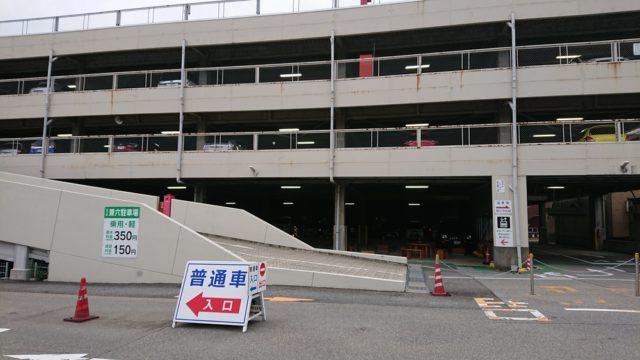 石川県営兼六駐車場