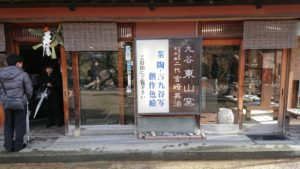 九谷東山窯