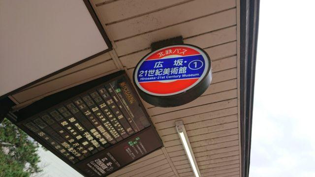 金沢21世紀美術館バス停