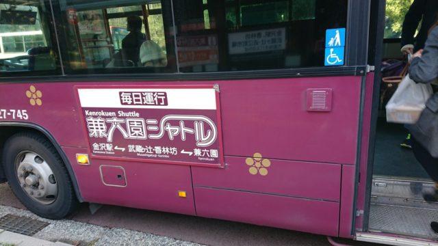 兼六園シャトルバス